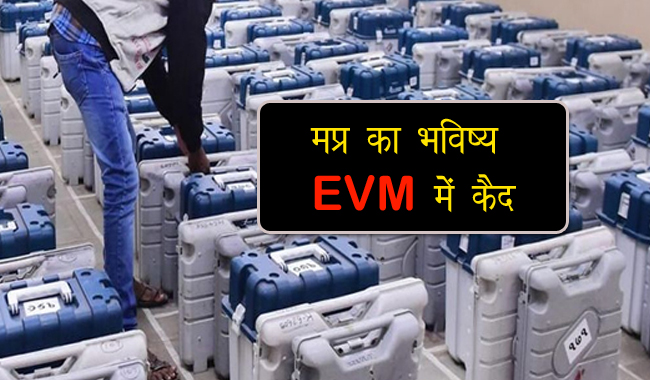 mp--Collector-and-SP-responsible-for-the-security-of-the-evm-election-commission-order-