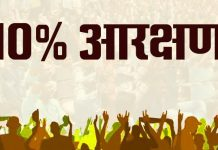 general-caste-10-percent-reservation-applied-in-madhya-pradesh-order-release-