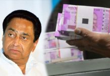 Kamal-Nath-government-in-preparation-for-loan-of-rs-1000-crore-for-the-third-time-