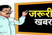MP-will-be-recruiting-10-thousand-teachers-after-Lok-Sabha-elections