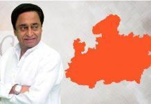 kamalnath-government-will-launch-bijli-maaf-yojna