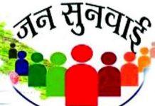 Public-hearing-in-new-form-in-madhya-pradesh