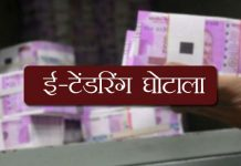 -E-tender-scam--will-be-inquiry-of-officers-now