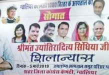 -Congress-President's-name-missing-from-Congress-hoardings-hot-discussions