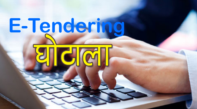 E-tender-scam-FIR-likely-after-disk-probe-report