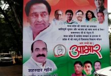 The-topic-of-discussion-made-poster-out-of-PCC-before-the-results-in-bhopal