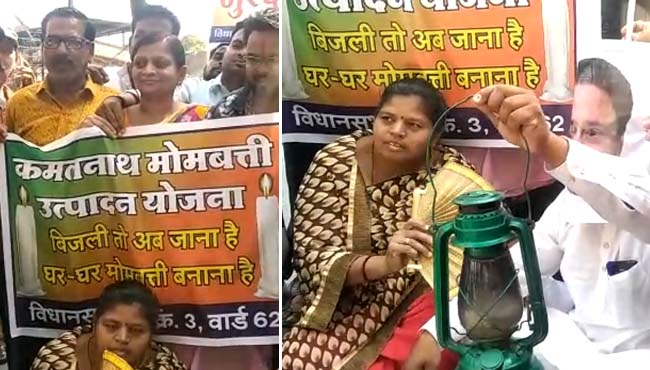 bjp-protest-against-kamalnath-government-on-power-cut-in-indore