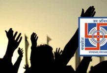 kamalnath-government-Prepare-for-locking-of-Jan-abhiyan-parishad--job-crisis-at-600-employees