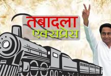 Satire-on-transfer-politics-in-madhya-pradesh-