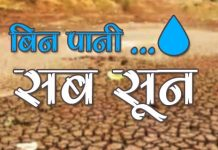 Bundelkhand-is-facing-drought-for-water-this-plan-made-by-the-mp-government