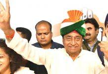 Kamal-Nath-government