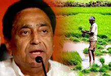 Kamal-Nath-government-in-preparation-for-giving-a-big-boost-to-farmers-before-Lok-Sabha-elections