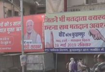 burhanpur-news-loksabha-election