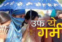 weather-updates-horrific-heat-in-madhya-pradesh