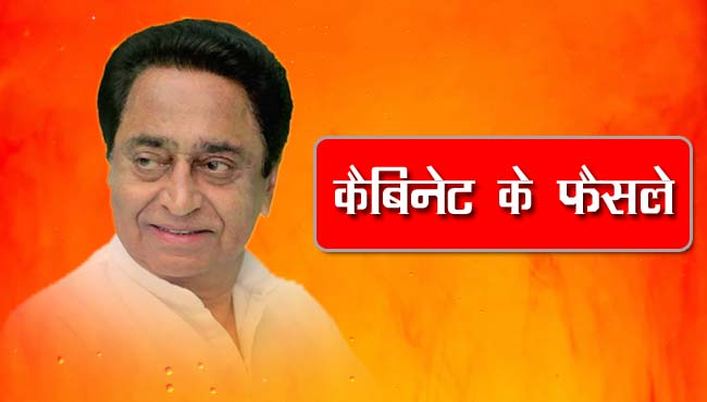 kamalnath-Cabinet-meeting-MLAs-will-get-50-thousand-for-laptops-these-proposals-also-approved-