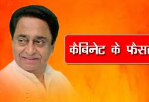 Read-here-in-detail-important-decisions-of-Kamalnath-cabinet