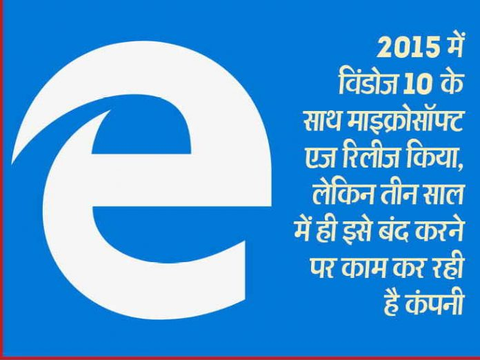microsoft-is-working-on-new-web-browser-to-replace-edge-in-windows