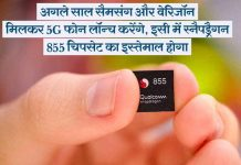 qualcomm-unveiled-snapdragon-855-soc-with-5g-modem