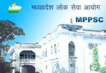 mp-psc-declare-resut-of-mains-exams-