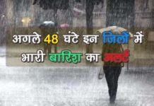 weather-dept---alert-of-heavy-rain-in-next-48-hours
