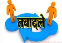 transfers-of-tehsildars-revenue-department-issued-orders-view-list