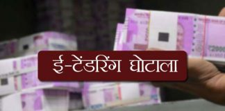 eow-registered-fir-against-7-company-in-e-tendering-scam-in-madhya-pradesh-