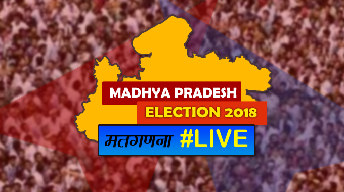 MP-ELECTION-RESULT-2018-VOTE-COUNTING--Congress-near-to-absolute-majority-