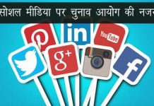 election-commission-eye-on-social-media-platform-
