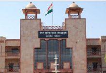 High-court-issue-notice-to-scidia-trust