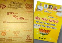 mp-news-in-hindi-Unique-Appeal-Printed-on-the-Wedding-Cards-Once-again-Modi-Government
