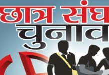student-election-in-madhya-pradesh-soon