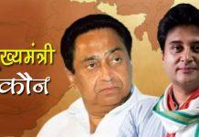 Who-will-be-the-next-Chief-Minister-of-Madhya-Pradesh-