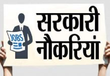 indian-post-office-recruitment-2019-apply-online-for-46-vacancies-2810868