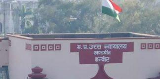 इंदौर हाईकोर्ट