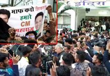 mp-election-before-the-announcement-of-cm-name-supporters-in-pcc-bhopal