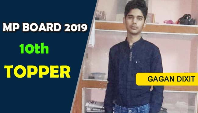 mp-board-result-gagan-dixit-is-become-10th-topper-sagars-madhypradesh