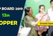 Drishti-sanodia-scored-first-position-in-12th-board-merit-list-seoni
