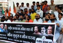BJP's-silence-demonstration-in-Bhopal-on-West-Bengal-violence