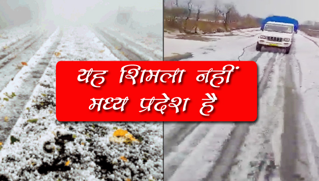 heavy-Hailstorms-in-Dindori-district-streets-covered-with-whiteness