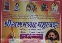Ramkatha-mahayagya-on-24
