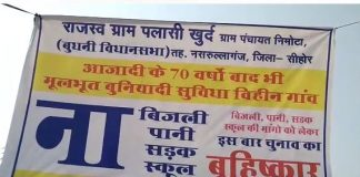 villagers-boycott-election-for-not-getting-basic-needs-in-shivraj-constituency