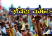 madhya-pradesh-samvida-karmchari-Unhappy-to-waiting-for-90-days-