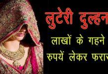 looteri-dulhan-cases-vidishaa-madhya-pradesh