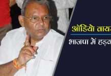 madhya-pradesh-bjp-leader-anoop-mishra-audio-viral-