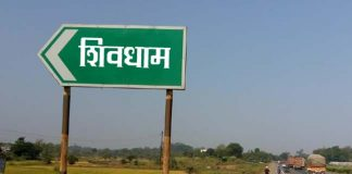 durjanpur-will-be-now-new-name-shivdham