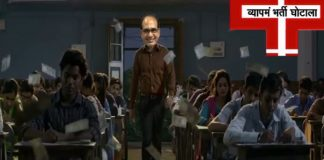 video-war-shivraj-in-role-of-teacher-in-vyapamn