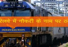 fraud-of-66-lakh-rupees-in-the-name-of-jobs-in-railway