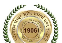 chamber-of-commerce-gwalior