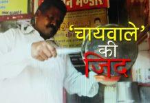gwalior-chaiwala-anand-singh-kushwah-again-contest-election-