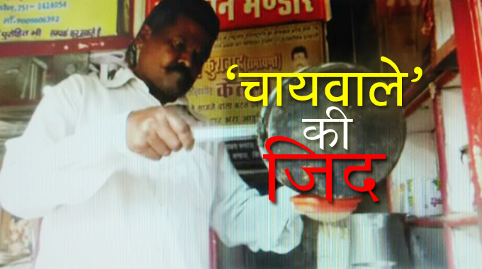 gwalior-chaiwala-anand-singh-kushwah-again-contest-election-
